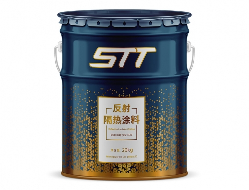 STT反射隔热涂料