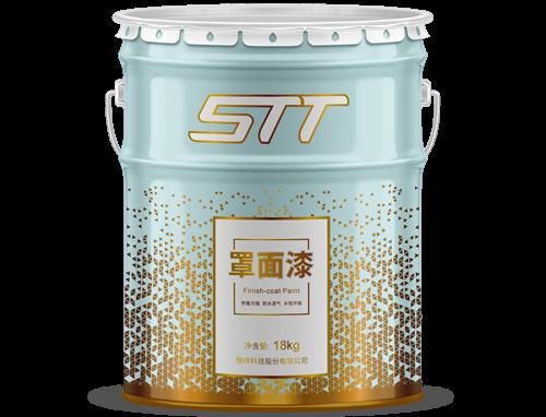STT罩面漆